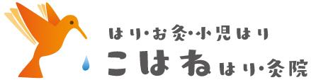 【愛知県津島市】こはね はり・灸院(はり・灸専門院)
